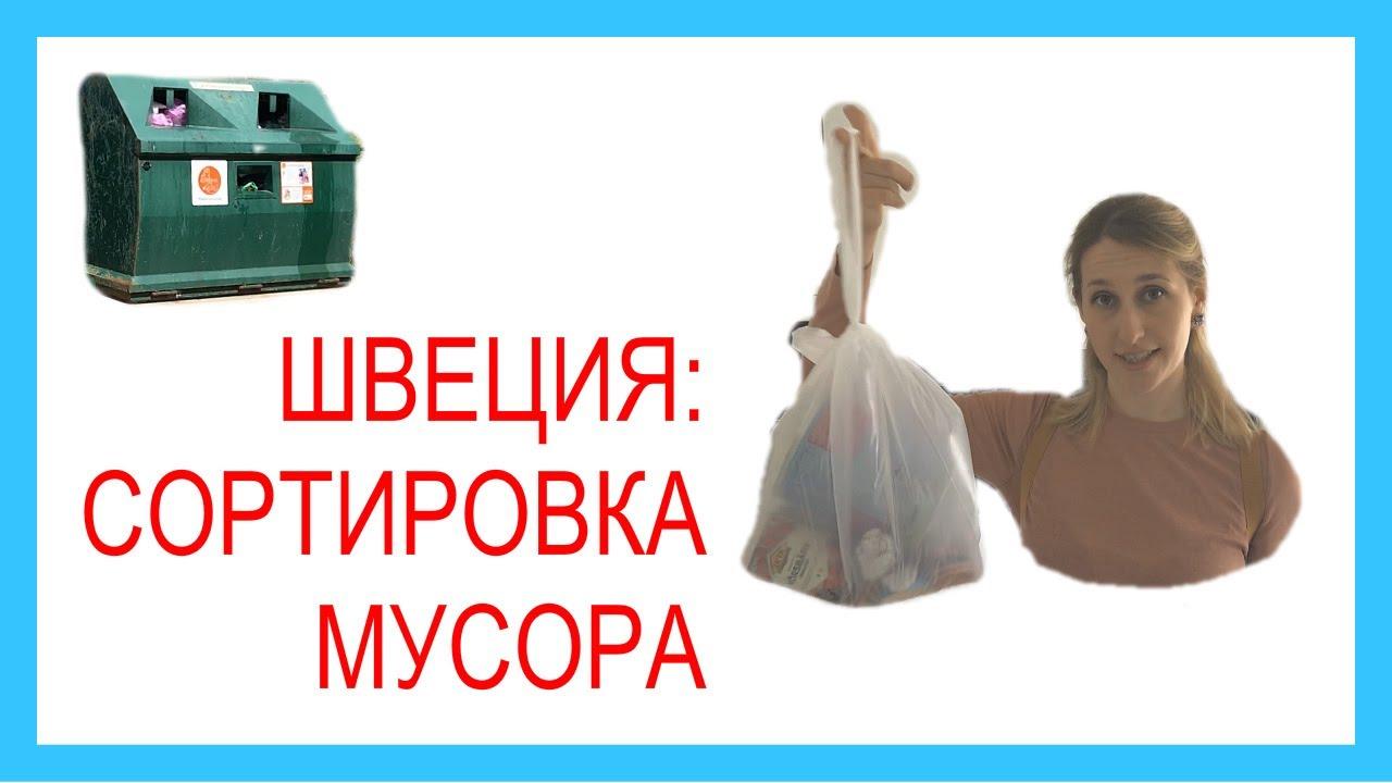 ШВЕЦИЯ: как мы сортируем отходы, и что мы с ними делаем