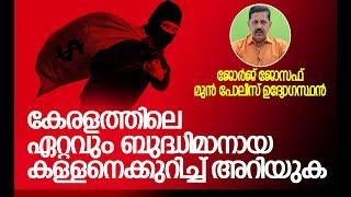 പനക്കല് ചന്ദ്രന് പിടിയിലാകുന്നത് അപൂര്വം I Brilliant Thief  of Kerala
