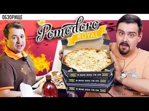 Доставка пиццерии Pomodoro | СашаТаня пиццу делает, Андрей Гайдулян