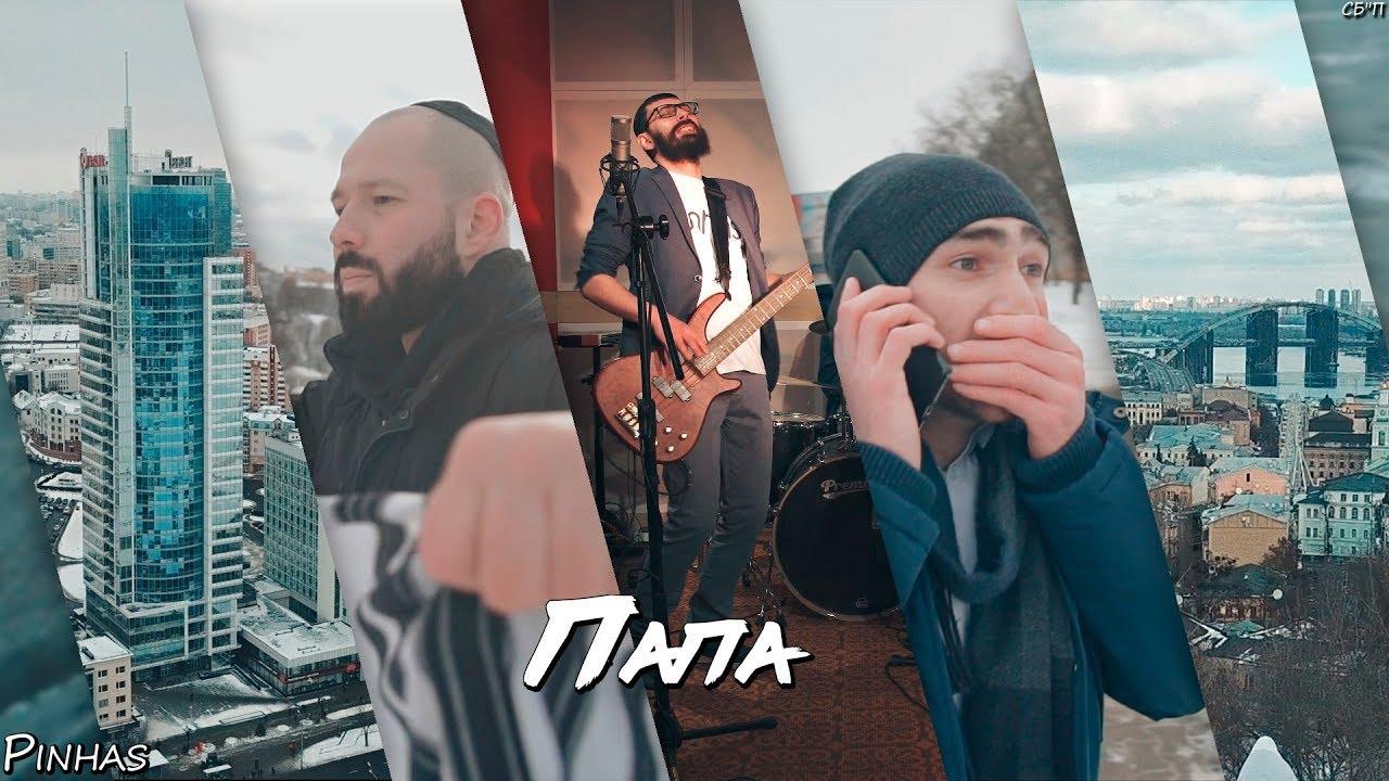PINHAS MP3 TÉLÉCHARGER