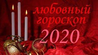 ЧТО ЖДЕТ В ЛЮБВИ в 2020 г.?  ГАДАНИЕ для СВОБОДНЫХ  МУЖЧИН И ЖЕНЩИН.