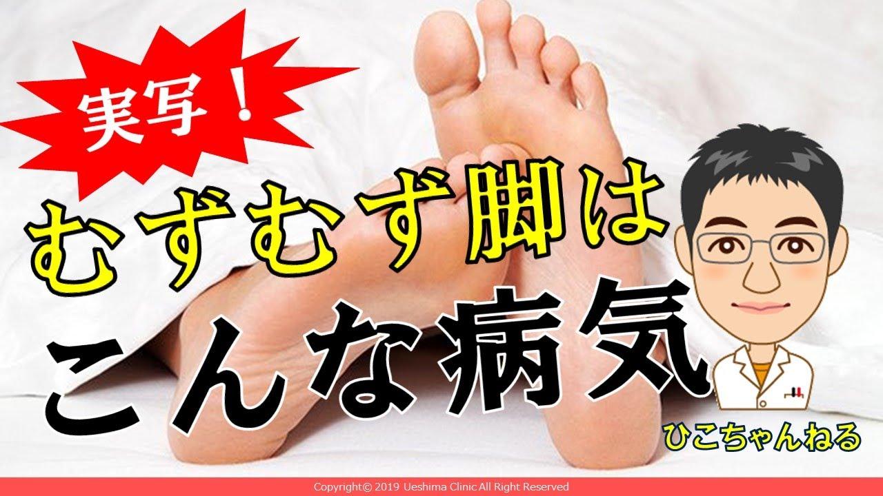 脚 症状 むずむず 症候群