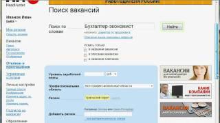 Поиск  вакансии на HeadHunter.ru (3/5)