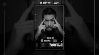 痛心!演员高以翔11月27日凌晨去世,几天前刚出席金鸡奖红毯【新闻资讯 | News】