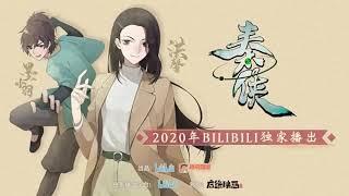 Watch Qin Xia Anime Trailer/PV Online