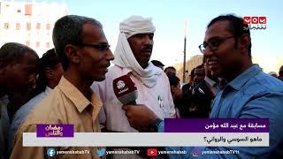 ماهو السوسي والرواني ؟ | المسابقة الرمضانية من شوارع اليمن | عبدا لله مؤمن | رمضان والناس