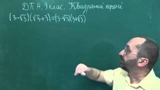 Урок 1 Квадратні корені   ДПА Математика 9 клас
