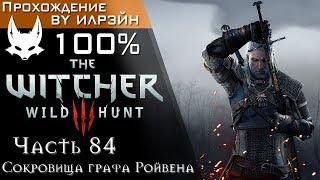 The Witcher 3: Wild Hunt - Часть 84, Сокровища графа Ройвена