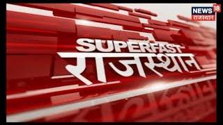 आज की बड़ी ख़बरें फटाफट अंदाज़ में | Rajasthan Speed News Bulletin | December 19, 2018