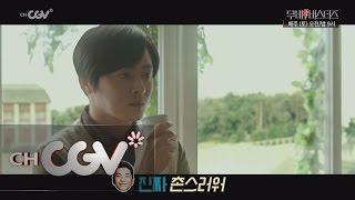 moviebusters [선공개] 시간이탈자 조정석, 가발 쓰고 연기할 뻔!? 160423 EP.3