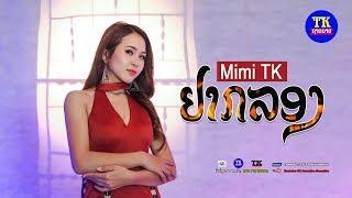ຢາກລອງ ມິມີ່ ທີເຄ, อยากลอง มีมี่ ทีเค  Yark long   Mimi TK Official MV