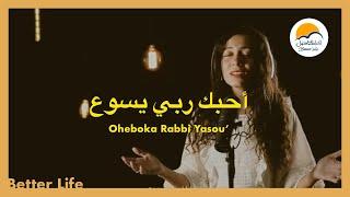ترنیمة أحبك ربي يسوع - الحیاة الأفضل   Oheboka Rabby Yasou' - Better Life