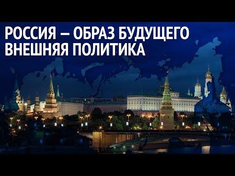 Россия и её соседи: «30 лет донорства и капитуляций». Круглый стол о внешней политике РФ