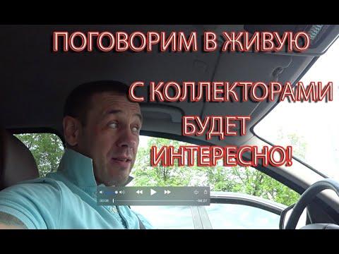В ЖИВУЮ РАЗГОВОР СО ВЗЫСКАТЕЛЯМИ ИЗ БАНКА | Как не платить кредит | Кузнецов | Аллиам