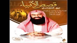 قصة يوشع وداوود وسليمان وزكريا ويحيى عليهم السلام - الشيخ نبيل العوضي
