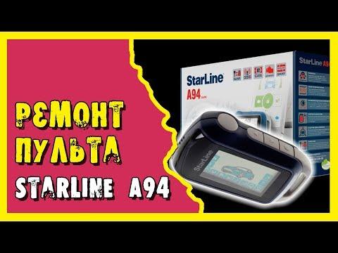 Ремонт пульта автосигнализации Starline A94.
