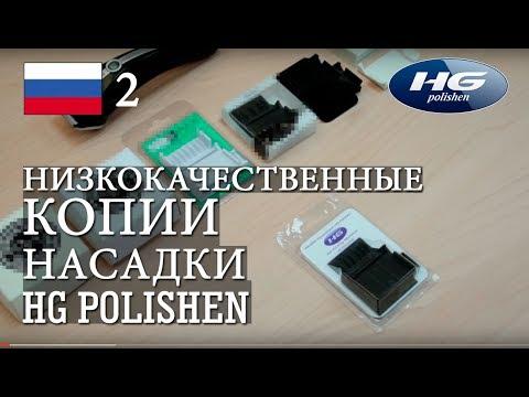Низкокачественные копии насадки HG Polishen