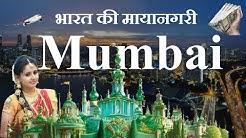 Mumbai | Bollywood City | Maharashtra | Mumbai City Facts | Mumbai City 2020 | मुंबई | महाराष्ट्र