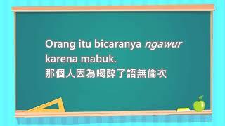 Ngopi dulu ah! 先喝杯咖啡休息下!  - 印尼語教學 (RTI央廣 - IN在台灣)