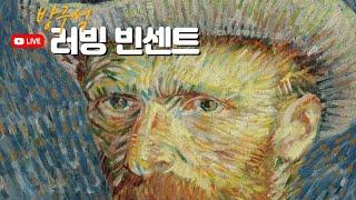 러빙 빈센트 예술기행(LIVE)
