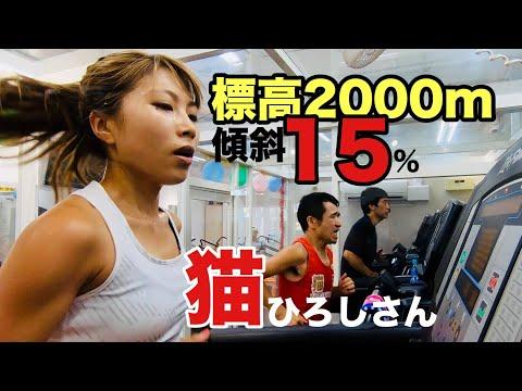 自分との戦い!雄叫びをあげるほどキツイ!低酸素室で標高2000m設定、トレットミルの傾斜を15%にして30分で何キロ走れるかという室内レース!...