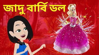 Фото Jadur Barbie Doll |  Bangla Golpo | Jadur Golpo | Bangla Story Cartoon TV | জাদু বার্বি ডল
