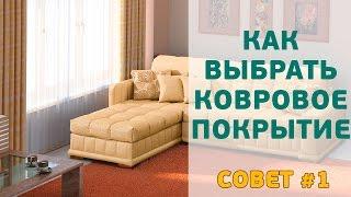 Anderssen совет #1 - Как выбрать ковер и ковровое покрытие?