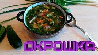 Рецепт самой вкусной и настоящей овощной окрошки. Холодный суп из свежих овощей