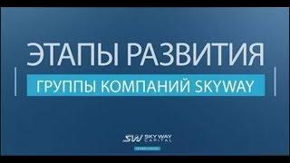 Этапы развития компании SkyWay! История создания Cкай Вей