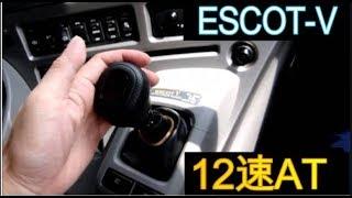 大型トラック UD Trucks Quon 12速ATミッションを操作してみる エスコットV ESCOT-V UD Trucks Automated Manual Transmission