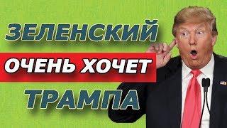 ТРЕБУЮ ПОДДЕРЖКИ!!! 17.08.2019 Без Трампа Зеленский боится переговоров с Россией???