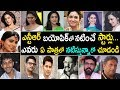 Actors List For NTR Biopic | NTR Biopic Movie Full Star Cast & Crew Details | NTR Biopic Cast & Crew