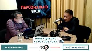 «Персонально Ваш»  Айрат Дильмухаметов  Назначение Радия Хабирова врио главы Баш