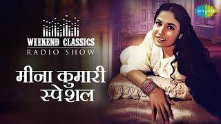 Weekend Classic Radio Show | Meena Kumari Special | Chalo Dildar Cholo | nhin Logon Ne