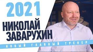 """Gambar cover Николай Заварухин: """"Словно вернулся домой"""""""