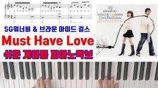 SG 워너비 & 브라운아이드걸스 - Must Have Love  [ 계이름 ] 캐롤ㅣ쉬운 피아노악보 …