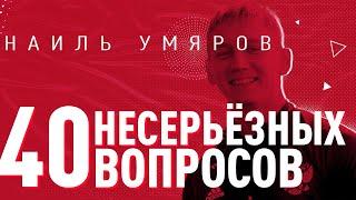 Отличник по жизни рекорд Сане вокал Ломовицкого 40 несерьёзных вопросов выпуск 2 Наиль Умяров