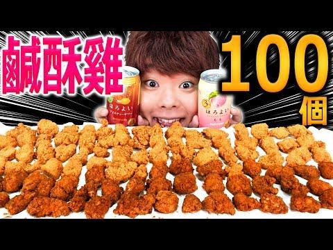 大胃王挑戰吃光鹹酥雞 100 個!史上最幸福的拍攝?!三原狂喝酒?