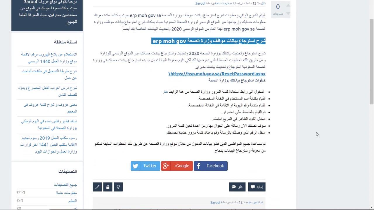 شرح استرجاع بيانات موظف وزارة الصحة Youtube