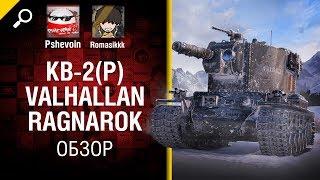 Премиум танк КВ-2(Р) Valhallan Ragnarok - Обзор от Pshevoin [World of Tanks]