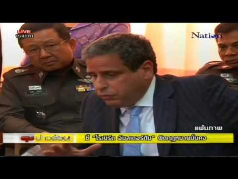 "Nation channel : สภาทนายจี้เอาผิด ""อัมสเตอร์ดัม"" แสดงความเห็นกระทบความมั่นคง 13/5/2557"