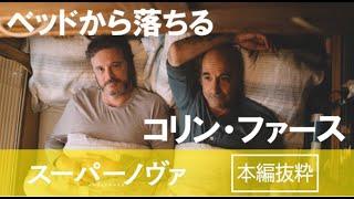 【公式】『スーパーノヴァ』本編抜き映像 小さいベッド
