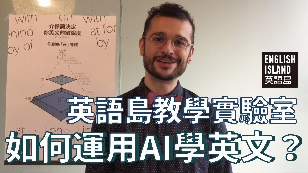 英語島讀書會|如何運用AI學英文?|英語島TV - YouTube