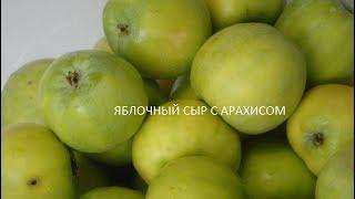 Яблочный сыр с арахисом