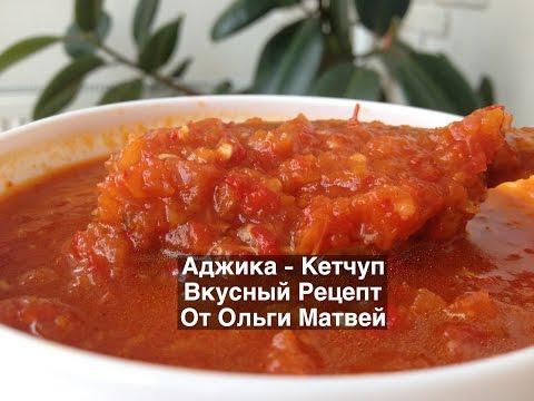Аджика на Зиму, Вкусный и Простой Рецепт