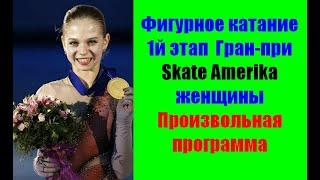 Фигурное катание Гран при Skate America 2021 Произвольная программа Женщины