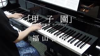 【楽譜販売してます!】甲子園-NHK 高校野球 テーマソング-/福山雅治(ピアノソロ・耳コピ・歌詞付)