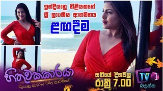 Hithuwakkaraya | Every Weekday at 7.00 pm Thumbnail