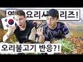 Paragliding In Korea + Korean Marinated Duck!! British Chef's Korean Food Tour 2 Ep.16!!
