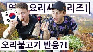 오리불고기를 처음 먹어본 영국요리사, 과연?! + 패러글라이딩?! 영국 요리사 한국 음식 투어 2탄 16편!!